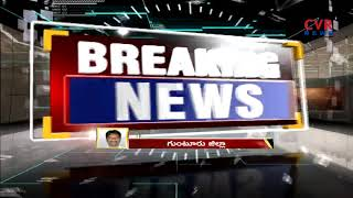 Earthquakes in Guntur District | Piduguralla | Gurazala | Macherla | CVR NEWS - CVRNEWSOFFICIAL
