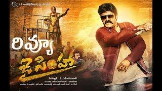 Jai Simha Movie Review    Balakrishna    KS Ravikumar    #JaiSimha - IGTELUGU
