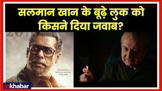सलमान की फिल्म भारत के बूढ़े लुक को कैसे जवाब दिया तापसी पन्नू,भूमि पेडनेकर और अनुपम खेर ने - ITVNEWSINDIA
