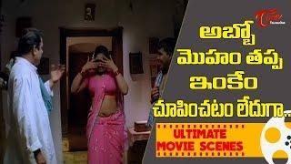 అబ్బో మొహం తప్ప ఇంకేం మూసుకోవటం లేదుగా.. | Ultimate Movie Scenes | TeluguOne - TELUGUONE