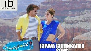 Subramanyam for sale Guvva Gorinkatho song - idlebrain.com - IDLEBRAINLIVE