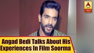 Angad bedi talks about his experience of playing in film 'Soorma' - ABPNEWSTV
