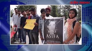 video : पंजाबी यूनिवर्सिटी के छात्रों द्वारा लड़ी बनाकर आसिफा को इंसाफ़ देने की अपील