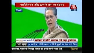 Vajpayee In 2004, Modi In 2019! Sonia Gandhi Gears Up For Another Battle Against The BJP | India 260 - AAJTAKTV