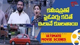 కమీషన్లతో ఫ్లైఓవర్లు కడితే ఇలానే కూలతాయి | Ultimate Movie Scenes | TeluguOne - TELUGUONE