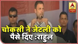 Mehul Choksi Gave Money To FM's Daughter In ICICI Account: Rahul Gandhi In Raipur | ABP News - ABPNEWSTV