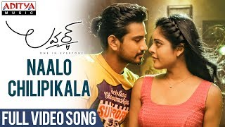 Naalo Chilipi Kala Full Video Song || Lover Video Songs || Raj Tarun, Riddhi Kumar - ADITYAMUSIC