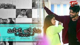 Mahesh Ane Nenu | Latest Telugu Comedy Short Film 2018 | Directed by Koushik Deepu | TeluguOne - TELUGUONE