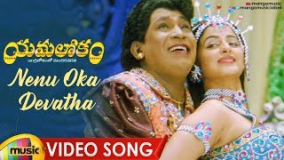 Vadivelu YAMALOKAM 2019 Movie Video Songs | Nenu Oka Devatha Full Video Song | Yamini Sharma - MANGOMUSIC