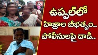 ఉప్పల్లో హిజ్రాల బీభత్సం.. పోలీసులపై దాడి..| Hijras Hulchul in Uppal | Hyderabad | CVR News - CVRNEWSOFFICIAL