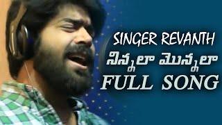 Singer Revanth Ninnala Monnala Song From Karmayogi | TFPC - TFPC