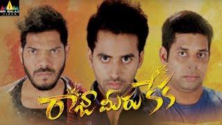 Raja Meeru Keka Teaser | Latest Telugu Trailers 2017 | Lasya, Noel Sean, Hemanth - SRIBALAJIMOVIES