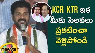 Revanth Reddy Press Meet | Telangana Exit Poll Updates | Revanth Reddy on KCR | Mango News - MANGONEWS