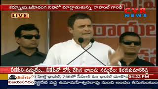 Rahul Gandhi speech at Kurnool Public Meeting | CVR News - CVRNEWSOFFICIAL