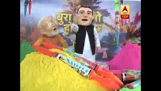 Bura Na Mano Holi Hai: ''Mera Naam Chowkidaar'' - ABPNEWSTV