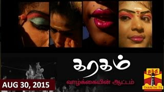 """Karagam"" Special Documentary 30-08-2015 Thanthi TV Special Documentaries"