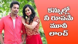 Kannullo Nee Roopame Movie Launch   Nandu   Tejaswi Prakash   Indiaglitz Telugu - IGTELUGU