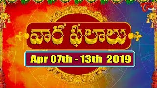 Vaara Phalalu | April 06th to April 13th 2019 | Weekly Horoscope 2019 | TeluguOne - TELUGUONE