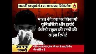 Ghanti Bajao: If air quality is improved, life span of people can increase, says a study - ABPNEWSTV