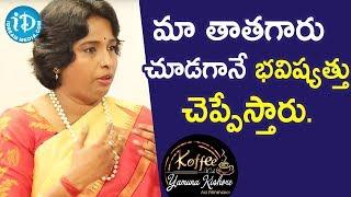మా తాతగారు చూడగానే భవిష్యత్తు చెప్పేస్తారు- Bhuvanagiri Sathya Sindhuja | Koffee With Yamuna Kishore - IDREAMMOVIES