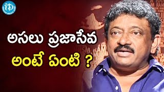 అసలు ప్రజాసేవ అంటే ఏంటి ?- RGV | Ramuism About Politics | Ramuism 2nd Dose | #rgv About Politics - IDREAMMOVIES