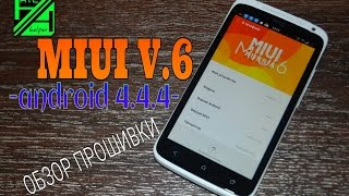 MIUI v.6 Обзор прошивки для HTC One X.