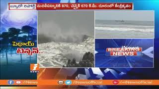 AP Govt High Alerts On Phethai Cyclone   Heavy Rains To Hits Coastal Andhra   iNews - INEWS