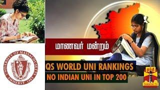 "Maanavar Mandram 18-09-2014  ""QS World University Rankings : No Indian University In Top 200″ – Thanthi TV Show"