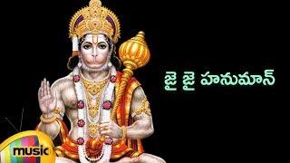 Hanuman Songs Latest | Jai Jai Hanuman Song | Telugu Devotional Songs | Bhakti Songs | Mango Music - MANGOMUSIC