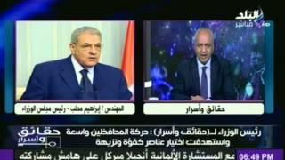محلب يعلن لمصطفى بكري عن موعد حركة المحافظين الجديدة
