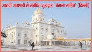 आठवीं पातशाही से संबंधित गुरुद्वारा ' बंगला साहिब ' (दिल्ली )