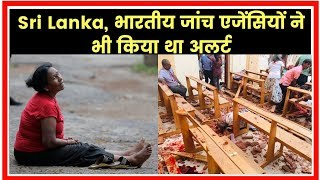 Blast in Sri Lanka Churches,भारतीय जांच एजेंसियों ने भी किया था अलर्ट, Indian investigative agencies - ITVNEWSINDIA
