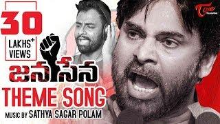 JANA SENA THEME SONG   by Satya Sagar, Hemachandra, Shivakrishna   Pawan Kalyan   Fan Made - TELUGUONE
