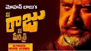 Nene Raju Nene Mantri Movie Scenes | Mohan Babu Birthday Special | TeluguOne - TELUGUONE