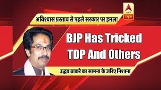 BJP has tricked TDP and others: Shiv Sena's mouthpiece Saamana - ABPNEWSTV