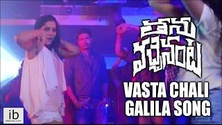 Thanu Vachenanta Vasta Chali Galila song - idlebrain.com - IDLEBRAINLIVE