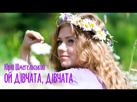 Юрій Шмегельський - Ой, дівчата, дівчата (Ромашки)