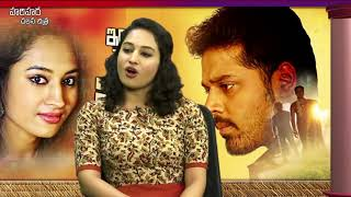 Inthalo Ennenni Vinthalo Actor & Actress interview - idlebrain.com - IDLEBRAINLIVE