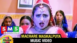 SMS | Machare Maskalputa Music Video | SMS Telugu Movie Video Songs | Mumtaz | Mango Music - MANGOMUSIC