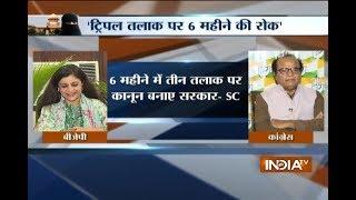 Triple Talaq: Political Leaders reaction on SC's verdict - INDIATV