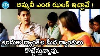 అమ్మనీ ఎంత ఝలక్ ఇచ్చావే ! ఇందుకా ర్యాంక్ ల మీద ర్యాంకులు కొట్టేస్తున్నావు.. || Arjun Movie Scenes - IDREAMMOVIES