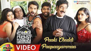 Paaki Cheddi Paapayamma Full Video Song | Chikati Gadilo Chithakotudu Songs | Adith | Nikki Tamboli - MANGOMUSIC