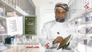 الشاعر / أحمد بن هلال العبري في دقيقة عمانية يتحدث عن