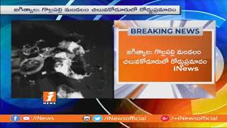 3 of Family Lost Lives as Unknown Vehicle hits Bike at Chilvakodur | Jagityal | iNews - INEWS