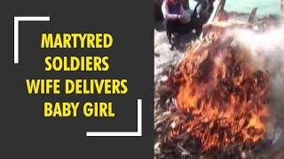 Deshhit: Martyr Ranjit's wife gives birth to girl child - ZEENEWS