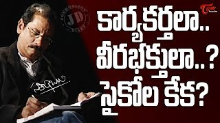 Journalist Diary || కార్యకర్తలా.. వీరభక్తులా? || Politicians and their Psychos || Satish Babu - TELUGUONE