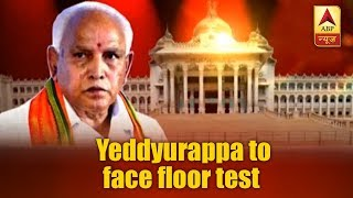 BS Yeddyurappa to face floor test today after Supreme Court's order - ABPNEWSTV