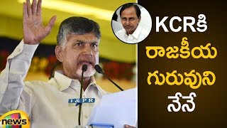 KCR is Small Modi In Telangana Alleging He And PM Modi were Cheating People Says Chandra Babu - MANGONEWS