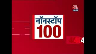 Nonstop 100: Rahul Targets PM Modi In His First Addressing As Party President - AAJTAKTV