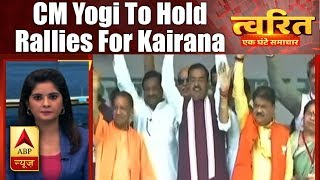 Twarit Rajya: UP CM Yogi Adityanath to hold rallies for Kairana by-polls - ABPNEWSTV